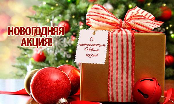 Новогодняя акция на Пекоф до 31 декабря. Пекоф Блог.