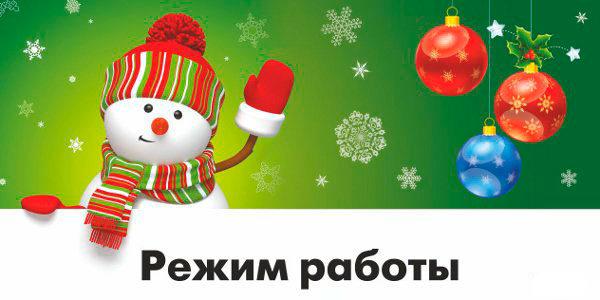 Работа транспортных компаний в новогодние праздники. Пекоф Блог.